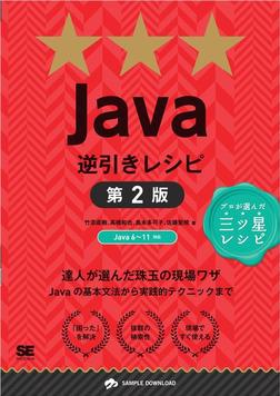 Java逆引きレシピ 第2版-電子書籍