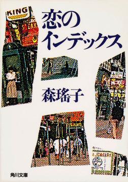 恋のインデックス-電子書籍