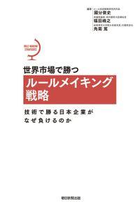 世界市場で勝つルールメイキング戦略 技術で勝る日本企業がなぜ負けるのか
