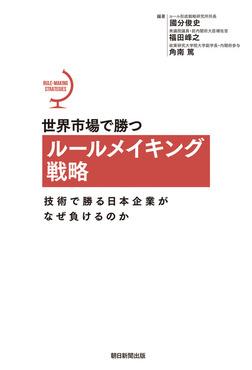 世界市場で勝つルールメイキング戦略 技術で勝る日本企業がなぜ負けるのか-電子書籍
