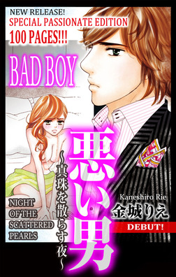 BAD BOY -NIGHT OF THE SCATTERED PEARLS--電子書籍