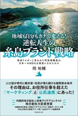 地域も自分もガチで変える!逆転人生の糸島ブランド戦略-電子書籍