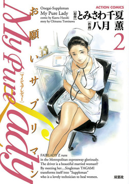 My Pure Lady 2巻-電子書籍