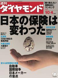 週刊ダイヤモンド 03年10月4日号