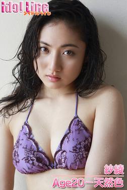 紗綾「Age20-天然色」-電子書籍