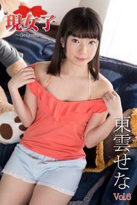東雲せな 現女子 Vol.06