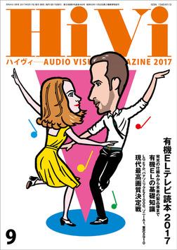 HiVi (ハイヴィ) 2017年 9月号-電子書籍