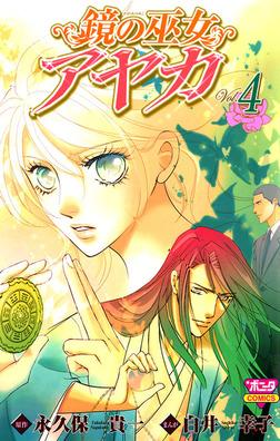 鏡の巫女 アヤカ 4-電子書籍