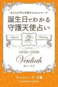 10月24日~10月28日生まれ あなたを守る天使からのメッセージ 誕生日でわかる守護天使占い