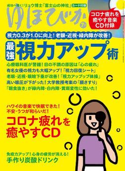 ゆほびか2020年7月号-電子書籍