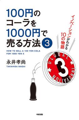 100円のコーラを1000円で売る方法3-電子書籍