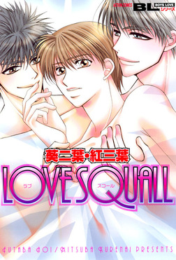 LOVE SQUALL-電子書籍