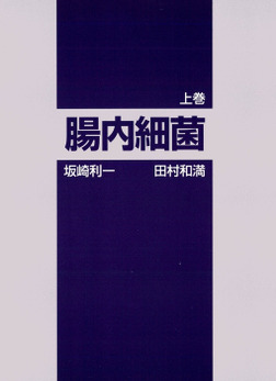 腸内細菌〈上〉[第3版]-電子書籍