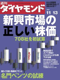 週刊ダイヤモンド 04年11月13日号-電子書籍