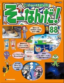 マンガでわかる不思議の科学 そーなんだ! 88号-電子書籍