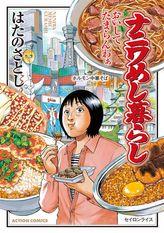 【期間限定無料版】ナニワめし暮らし / 1