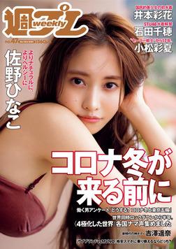 週プレ2020年11月23日号No.47-電子書籍