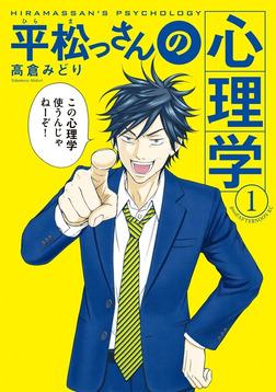 平松っさんの心理学(1)-電子書籍