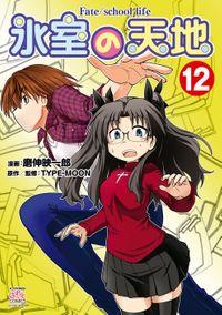 氷室の天地 Fate/school life: 12