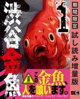 渋谷金魚 1巻【期間限定 試し読み増量版】