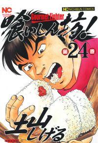 喰いしん坊! 24