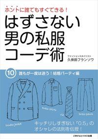 はずさない男の私服コーデ術(10)