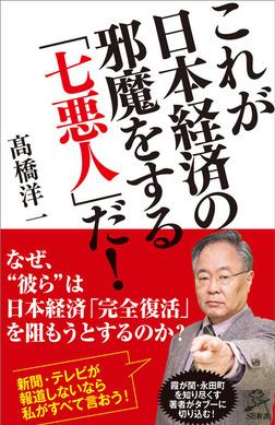 これが日本経済の邪魔をする「七悪人」だ!-電子書籍