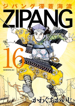 ジパング 深蒼海流(16)-電子書籍