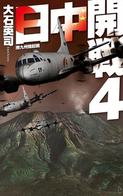 日中開戦4 - 南九州蜂起戦-電子書籍
