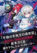 【購入特典】『不殺の不死王の済世記』BOOK☆WALKER限定書き下ろしショートストーリー