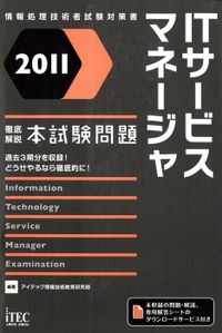 2011 徹底解説ITサービスマネージャ本試験問題
