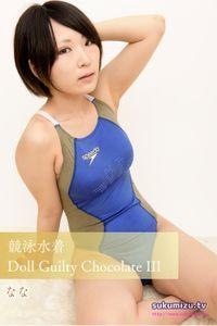 競泳水着Doll Guilty Chocolate III