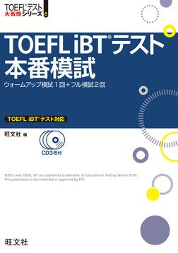 TOEFL iBTテスト本番模試(音声DL付)-電子書籍