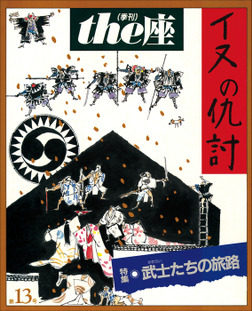 the座 13号 イヌの仇討(1988)-電子書籍