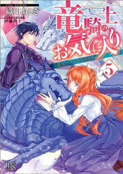 竜騎士のお気に入り: 5 竜はふたりを祝福中【特典SS付】-電子書籍