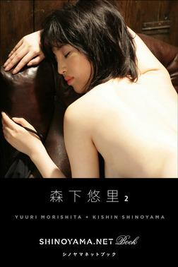 森下悠里2 [SHINOYAMA.NET Book]-電子書籍