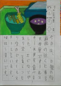 TALKEN絵日記99冊目