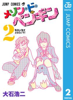 メゾン・ド・ペンギン 2-電子書籍