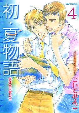 放課後の職員室【分冊版】4-電子書籍