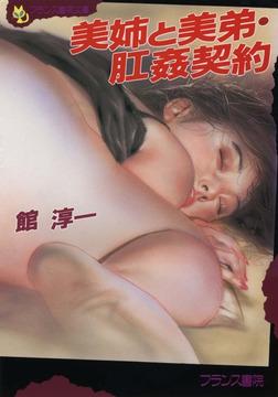美姉と美弟・肛姦契約-電子書籍