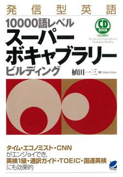 発信型英語10000語レベルスーパーボキャブラリービルディング (CDなしバージョン)-電子書籍