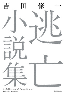 逃亡小説集-電子書籍