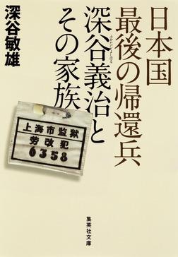 日本国最後の帰還兵 深谷義治とその家族-電子書籍