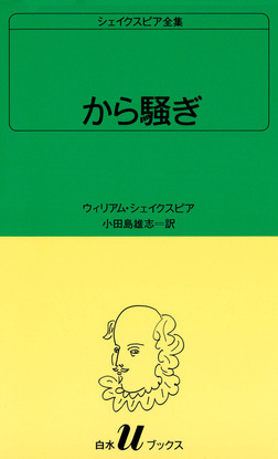 シェイクスピア全集 から騒ぎ-電子書籍