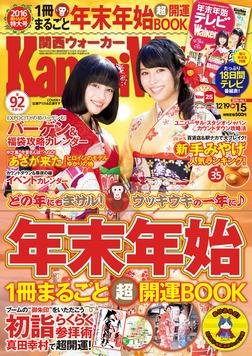 KansaiWalker関西ウォーカー 2016 No.1-電子書籍