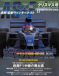AS+F(アズエフ)1999 クリスマス特集号