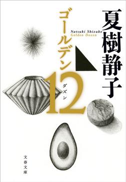 ゴールデン12-電子書籍