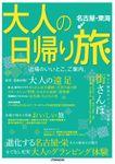大人の日帰り旅 名古屋・東海(2022年版)