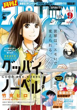 月刊!スピリッツ 2019年9月号(2019年7月26日発売号)-電子書籍
