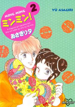 ミンミン!(2)-電子書籍